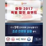 세종요리학원, 아듀 2017 특별할인 이벤트 및 5대 조리대 간담회 진행
