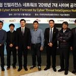 2018년 한국에서 발생 가능한 주요 사이버 공격 전망 7가지