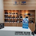NIPA, '스마트콘텐츠 테스트 플랫폼 지원사업' 성과 발표