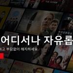 넷플릭스, 고객 시청 경향 분석 데이터 활용에 해외 네티즌 문제제기