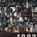 김태리, 영화 '1987' 관객수 700만 목표 이루어질까?