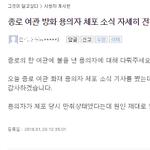 """'그것이 알고싶다' 게시판, """"종로 여관 방화 용의자 체포 소식 방송 요청"""""""