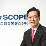 """[2018 보안기업 CEO] 김성수 스콥정보통신 사장 """"NAC 시장, 글로벌 기업으로 """""""