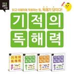 길벗스쿨, 초등학생 독해학습서 '기적의 독해력' 학습 서포터즈 1기 모집