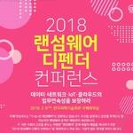 '2018 랜섬웨어 디펜더 컨퍼런스' 개최