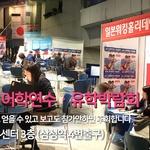 일본 어학연수 유학 박람회 개최, 4월 단기 및 7월 학기 유학비자 무료안내와 장학금혜택까지