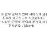 [1보] 인터넷호스팅 전문업체 '아사달닷컴' 먹통…랜섬웨어 감염?