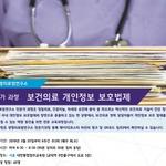 이화여대 생명의료법연구소, 보건의료 개인정보보호법제 과정 수강생 모집