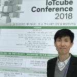 """이희조 교수 """"IoTcube는 혁명적 보안취약점 관리 플랫폼이다"""""""