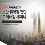 '2018 래피드7 보안 취약점 진단 모의해킹 세미나' 개최