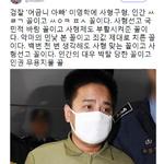 """신동욱, '어금니 아빠' 이영학 선고에 """"사형제도 부활시켜준 꼴"""""""