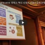 """[SFIS 2018] """"핀테크, 금융산업 발전 돌파구이면서 보안 리스크 수반"""""""