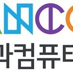 한글과컴퓨터그룹, '모바일 월드콩그레스 2018' 참가