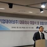 한국기업데이터, 대표이사에 송병선 前 지역발전위원회 기획단장 취임