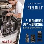 엘레니어, 2018 기내반입 유모차 '티크미니' 예약구매 고객에 특가 혜택