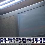 9호선, 탈선 사고…출근길 불편 소동