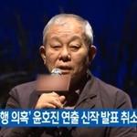 """윤호진, 성추행 의혹 """"피해를 당하신 분 진심으로 사과드립니다"""""""