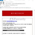 사서함 업그레이드로 위장한 계정 탈취용 악성 메일 유포중...주의