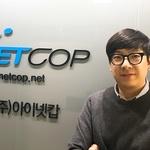 """유동훈 아이넷캅 CTO """"딥러닝 적용 고도화된 모바일·IoT 보안솔루션 출시 임박"""""""