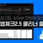 체크멀, 클리너 기능 추가된 앱체크 2.5 버전 출시