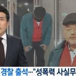 """김흥국 경찰 출석, 네티즌 """"느낌이 달라도 너무 달라..."""""""