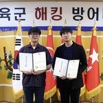 순천향대 '시큐리티퍼스트' 동아리, 육군 해킹방어대회 우수상 수상