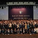 'BoB 6기 차세대 보안리더 양성 프로그램 인증식' 개최