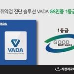 지란지교에스앤씨 시스템취약점진단 솔루션 'VADA', GS 인증 1등급 획득