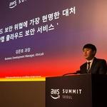 안랩, 'AWS 서밋 서울 2018'에서 클라우드 보안위협 대응전략 제시