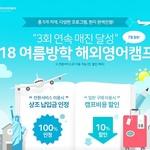 대명라이프웨이, 5개국 '2018 여름방학 영어캠프' 7월 출발.. 신청접수 시작