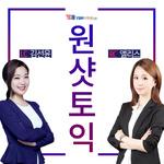 신촌 YBM 토익학원 원샷토익 900/950+반 개설