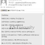 비너스락커 유포조직, 최근 한국 대상 '갠드크랩' 랜섬웨어 집중 유포중