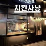 소자본으로도 가능한 치킨창업, '치킨사냥'