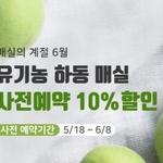 홀푸드 스토리, '유기농 매실' 사전예약하면 10% 할인