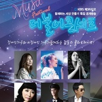이음센터 문화가 있는 날 맞아박정현, 김지호 등 '더불어콘서트' 참가