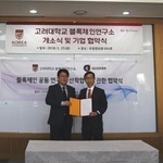 글로스퍼-고려대학교 블록체인연구소, 블록체인 공동 연구 위한 업무협약 체결