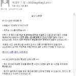 피고인 소환장 통지서 사칭 이메일 통해 악성 URL로 유포되는 'GandCrab' 랜섬웨어 유포