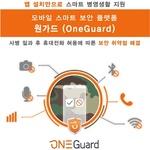 라온시큐어, 모바일 스마트보안 플랫폼 '원가드'로 군 보안시장 공략