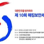 한국해킹보안협회, '2018년 제10회 해킹보안 세미나' 개최