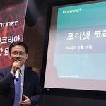 """포티넷코리아 """"포티OS 6 기반 '보안 패브릭' 중심 총판 정비...2022년 마켓 리더로 성장"""""""