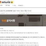 [긴급] 20일, 빗썸 해킹으로 350억 규모 암호화폐 탈취당해...KISA 현장 조사중