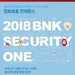 시원포럼- BNK부산은행, 정보보호컨퍼런스 'BNK Security One 2018' 개최