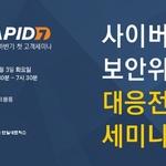 인섹시큐리티-한일네트웍스, '래피드7–사이버 보안 위협 대응 전략 세미나' 개최