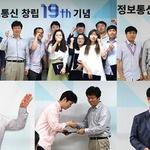 스콥정보통신, 창립기념 19주년 기념행사 개최