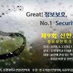제9회 신한시큐어 정보보안 토크 콘서트 개최
