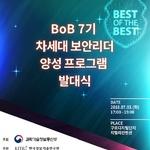 '차세대 보안리더(BoB) 제7기 발대식' 개최