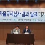 """한국블록체인협회 """"제1차 자율규제 심사 결과 12개 거래소 통과"""""""