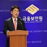 """금융보안원 """"금융회사와 사이버 위협정보공유 시스템 자동화할 예정"""""""