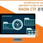 라온시큐어, 실전형 사이버 보안 교육 솔루션 'RAON CTF' 론칭