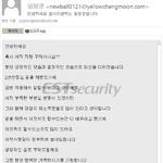 [긴급] 입사지원서 메일로 위장해 유포되고 있는 GandCrab v4.1.2 랜섬웨어...주의